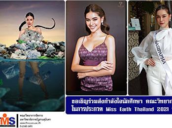 ขอเชิญร่วมส่งกำลังใจนักศึกษา คณะวิทยาการจัดการ  ในการประกวด Miss Earth Thailand 2021 รอบตัดสิน
