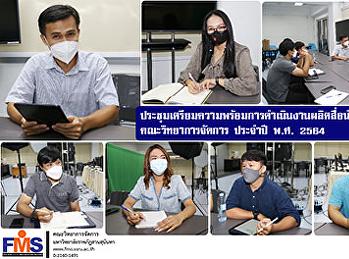 ประชุมเตรียมความพร้อมการดำเนินงานผลิตสื่อนำเสนอผลงาน คณะวิทยาการจัดการ ประจำปี พ.ศ.2564