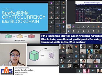 FMS organize digital asset training Cryptocurrency and Blockchain, overflow of participants Focusing on increasing financial skills in the 21st century