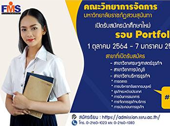 ประชาสัมพันธ์การรับสมัครนักศึกษาใหม่ ระดับปริญญาตรี ประจำปีการศึกษา 2565 สมัครรอบที่ 1 Portfolio