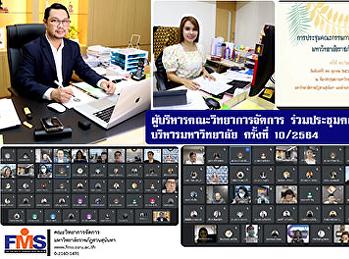 ผู้บริหารคณะวิทยาการจัดการ ร่วมประชุมคณะกรรมการบริหารมหาวิทยาลัย ครั้งที่ 10/2564