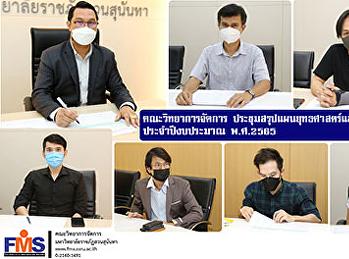 คณะวิทยาการจัดการ ประชุมสรุปแผนยุทธศาสตร์และแผนปฏิบัติงาน ประจำปีงบประมาณ พ.ศ.2565