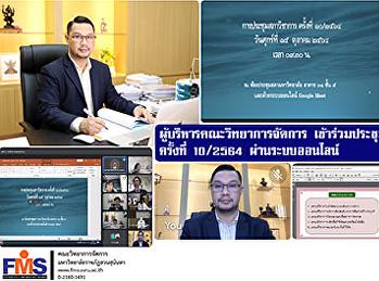 ผู้บริหารคณะวิทยาการจัดการ เข้าร่วมประชุมสภาวิชาการ ครั้งที่10/2564 ผ่านระบบออนไลน์