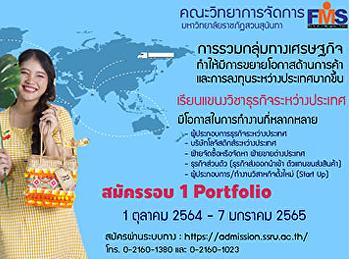 ประชาสัมพันธ์การเปิดรับสมัครนักศึกษาใหม่ ระดับปริญญาตรี ประจำปีการศึกษา 2565 สมัครรอบที่ 1 Portfolio