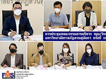 การประชุมคณะกรรมการบริหาร คณะวิทยาการจัดการ ครั้งที่ 10 / 2564